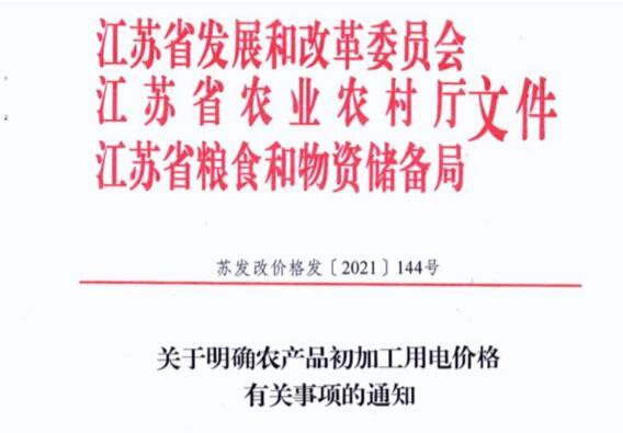"""江苏农产品初加工用电可享这些""""政策红包"""""""