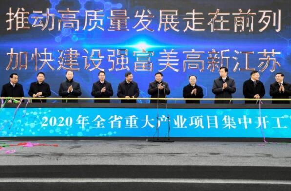 江苏1466个重大项目集中开工 计划投资4377亿元
