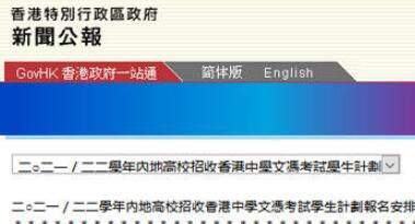 127所内地高等院校将对香港学生豁免联招考试