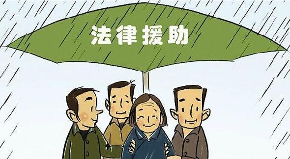 江苏三部门联合发文加强法律援助