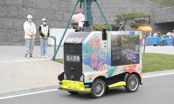 """无人售货车、无人餐厅 江苏省园博会还有""""最强大脑"""""""