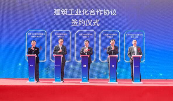 江苏省首个建筑工业化产业合作基地揭牌
