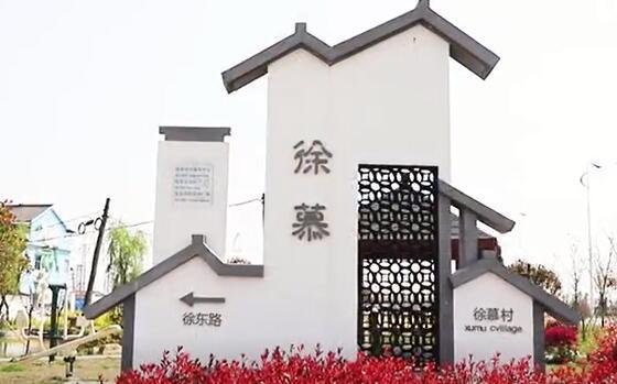 美丽江苏乡村行——走进湖熟街道徐慕社区