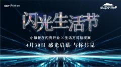 华侨城·欢乐明湖 闪光生活节感光启幕 致谢共见!