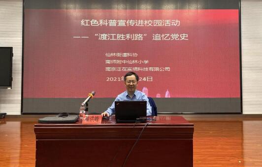 仙林街道科协举办红色科普宣传进校园活动