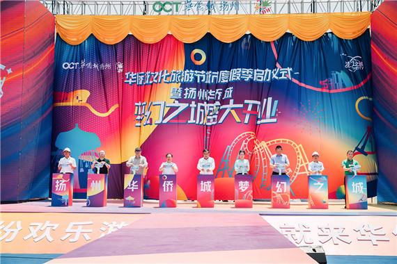 扬州梦幻之城耀世启幕 华侨城文化旅游节缤纷仲夏