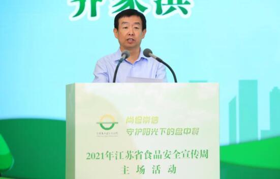 江苏省食品安全宣传周主场活动举行