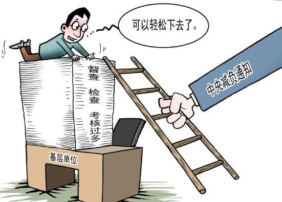 苏讯快评丨基层减负:迎着问题上 减到点子上!
