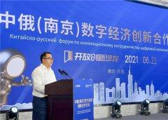 2021中俄(南京)数字经济创新合作论坛在雨花台区召开