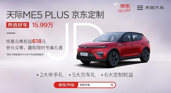 京东新公司包含整车销售业务!网友:这是要买车了