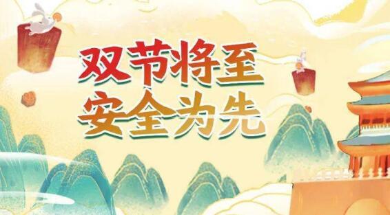 江苏部署中秋国庆假期