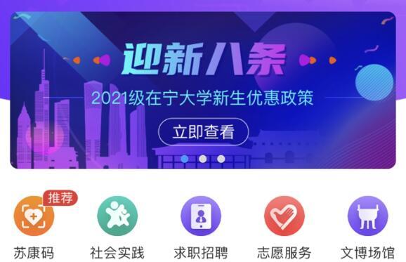 能查能学,能学能看……南京大学生们的专属APP上线