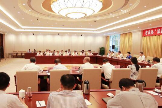 江苏省政协召开十二届五十五次主席会议