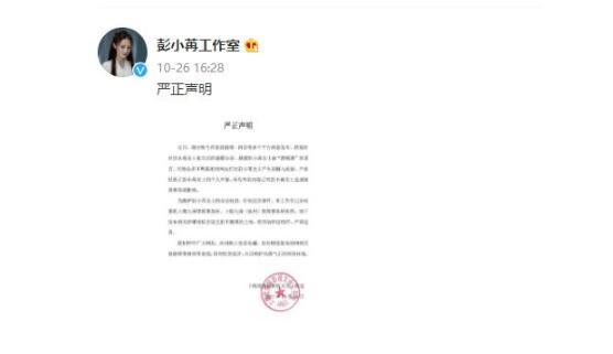 """彭小苒方发声明否认被""""潜规则""""将启动诉讼程序"""